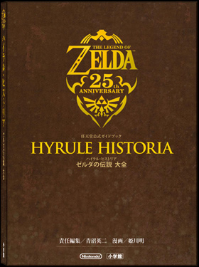 Hyrule Historia